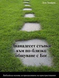 12 Steps to a Closer Walk With God