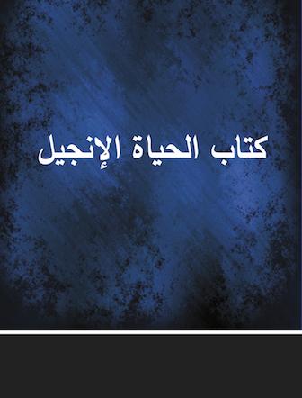 Bible (Arabic) cover