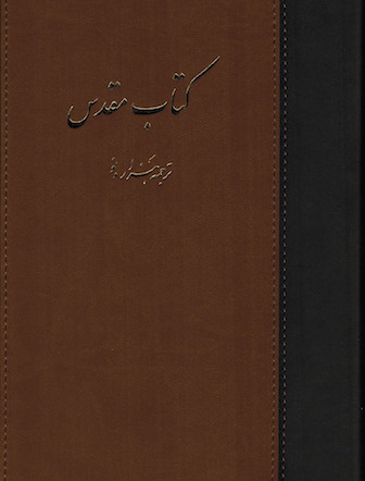 Bible (Farsi) cover