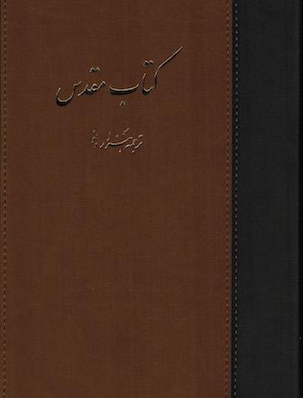 Bible (Farsi) cover